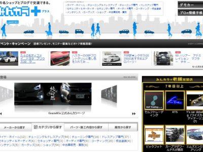 9/24より【みんカラ+】ブログを一年ぶりにスタートします。