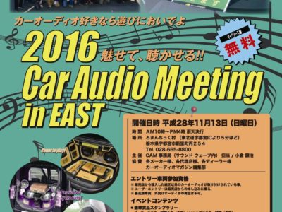 【お客様へ!】2016 Car Audio Meeting in EAST について