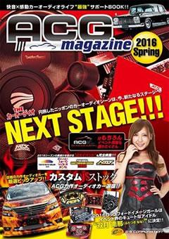 acgmagazine2016_cover1