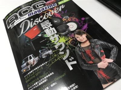 カーオーディオ好き必見【ACG magazine 2017-2018】入荷しました!