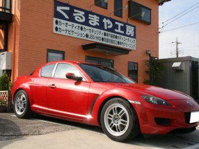 【RX-8】カスタムオーディオ完成納車!