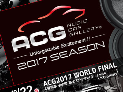ACG2017 WORLD FINAL 会場レイアウト!