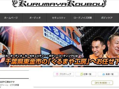 公式ブログ変更のお知らせ!