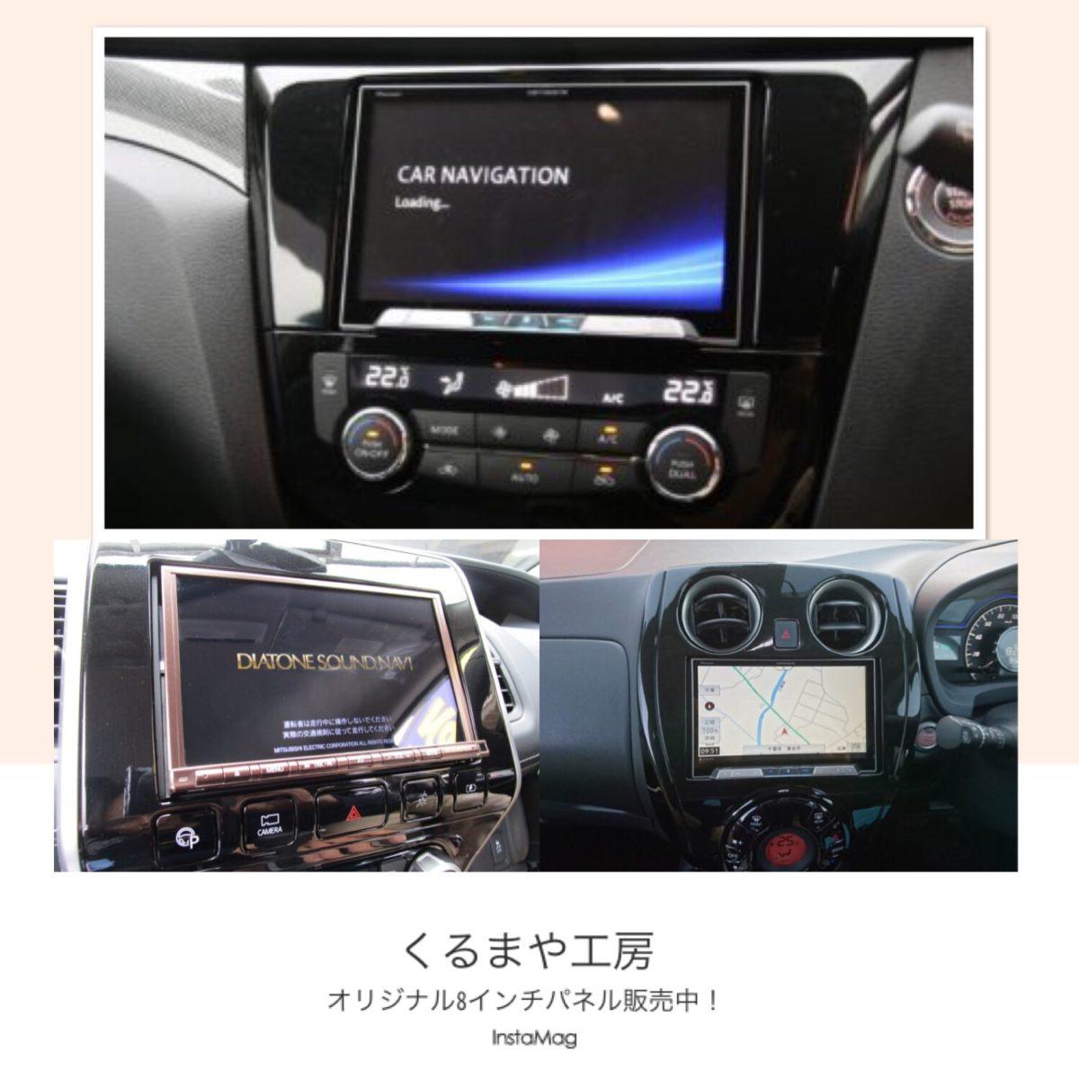 業販歓迎♪【T32エクストレイル・C27セレナe-power・E12ノート】8インチナビパネル販売中!