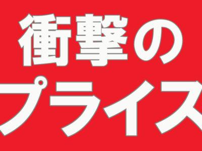 6/30(土)7/1(日)【初試み!聴き比べ試聴会】を開催します。その④