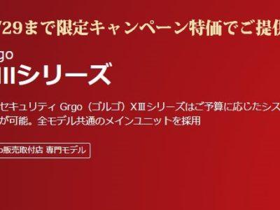 7/29まで【双方向カーセキュリティシステム Grgo XⅢシリーズ 】キャンペーン