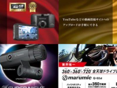 【9月限定】信頼性抜群!人気のドライブレコーダーを特別価格でご提供!