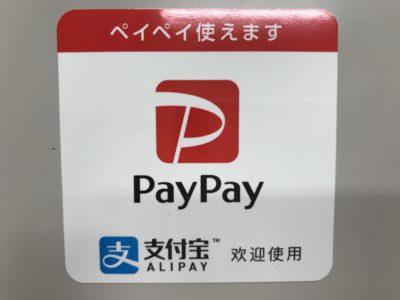 スマホ決済【Pay Pay】【Alipay】ご利用可能になりました。