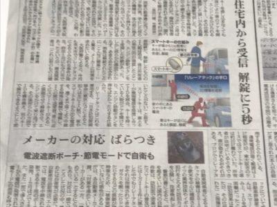 2019.1.21 朝日新聞の記事。大切な愛車を盗難から守りましょう!