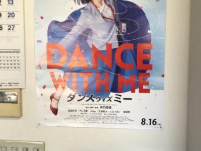 【映画】ダンスウィズミー【受賞】ディーラーオブザイヤー、本日の作業など