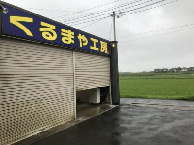 雨の土曜日