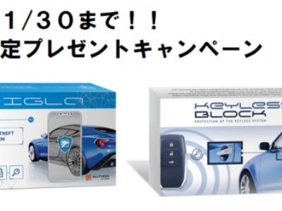 【リレーアタック・車両盗難に有効】キーレスブロック・イグラお得なキャンペーン!!