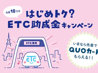 ETC・ETC2.0助成金キャンペーン・付けるなら今がお得!!