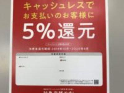【PayPay】キャッシュレス決済で5%還元!