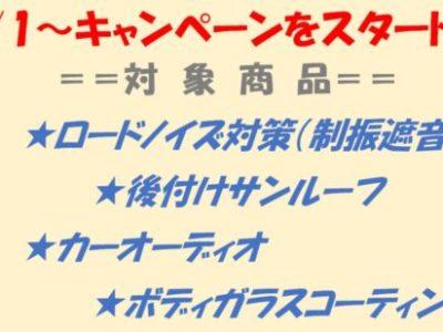 6月キャンペーン情報・ロードノイズ対策編