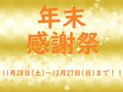【ロードノイズ対策・くるまや工房年末感謝祭】ご予約可能日も残り19日!!