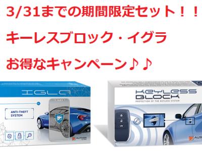 3/31まで・キーレスブロック・イグラ期間限定セットキャンペーン