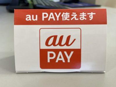 au PAY が使えるようになりました。