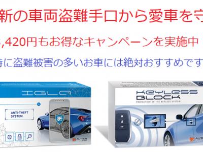 【キャンペーン実施中】最新の車両盗難手口から愛車を守ります!